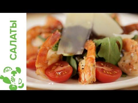 Салат из Листьев Руккола с Хвостами Тигровых Креветок || ICOOKGOOD On FOOD TV || Салаты