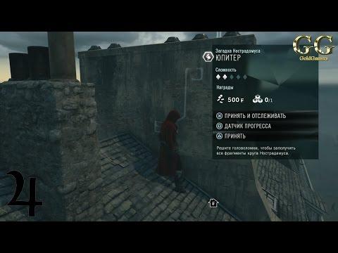 Прохождение Assassin s Creed Unity Единство Часть 1