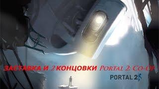 Gambar cover Заставка и 2 концовки PORTAL 2: CO-OP!