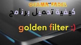 كيفية تحميل برنامج golden filter