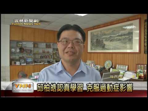 雲林新聞網─斗六雲林國中謝宇昊成績優異posted by fuencuttoscot7m