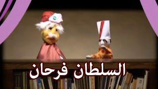 مسرح الدمى -  قصة السلطان فرحان