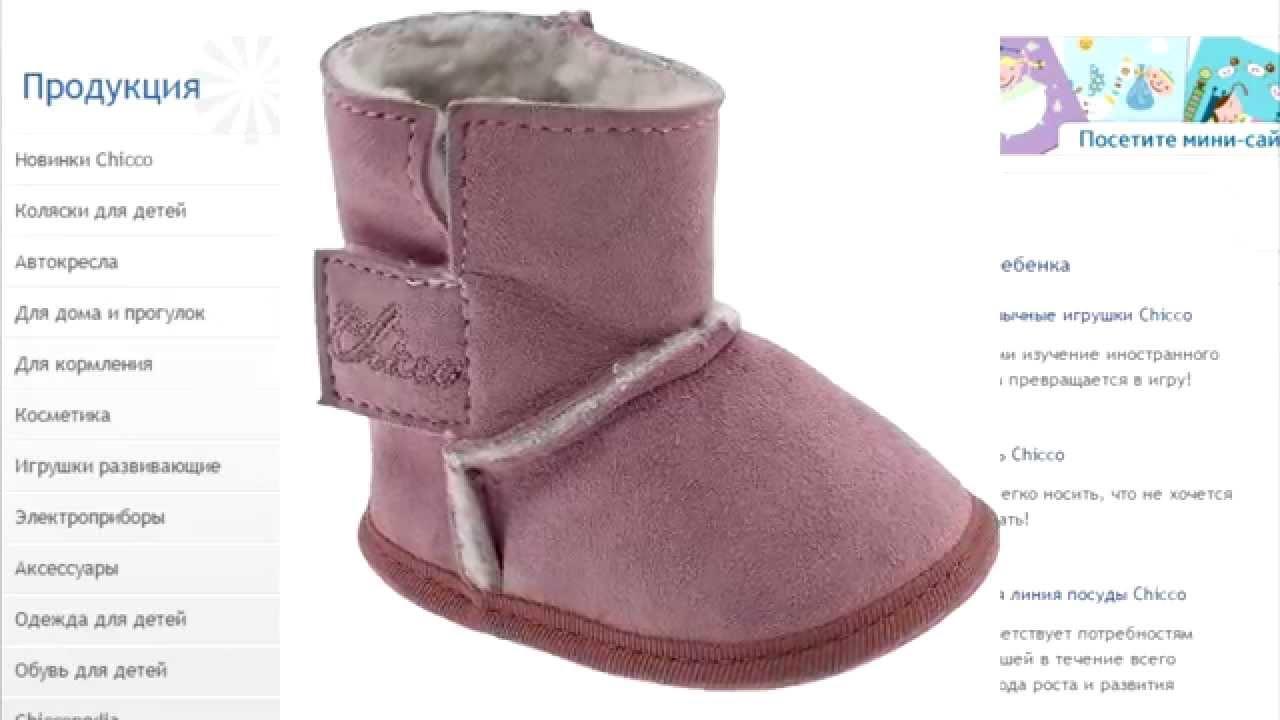 Детская обувь Демар - интернет-магазин Детство-шоп - YouTube