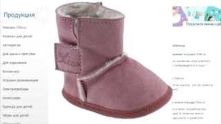 Детская одежда. Купить детскую обувь(, 2014-12-26T23:23:41.000Z)