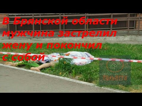 В Брянской области мужчина застрелил жену и покончил с собой