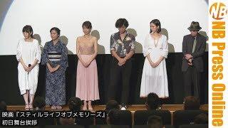 『三月のライオン』『無伴奏』の矢崎仁司監督がメガホンをとり、安藤政...