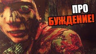 Dead by Daylight ► ПРОБУЖДЕНИЕ!