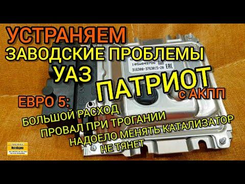 Устраняем заводские проблемы Уаз Патриот АКПП Бош МЕ17.9.71 316300-3763015-20 с прошивкой 10SW049786