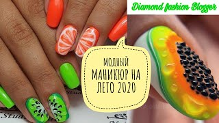 МОДНЫЙ МАНИКЮР НА ЛЕТО 2020 FASHION MANICURE FOR SUMMER 2020