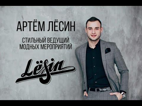 Ведущий Артём Лёсин. Промо ролик