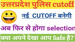 उत्तरप्रदेश RESULT|UP POLICE RESULT|UPP PHYSICAL ADMIT CARD|UPP CUTT OFF|UPP 2018 RESULT|UPP