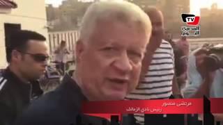 مرتضى منصور: «خلاص مدير النادي اتفصل انهارده»