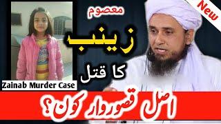 Masoom Zainab Ka Qatal Qusoor-Waar Kon? By Mufti Tariq Masood