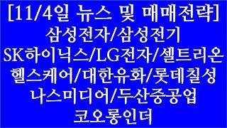 [주식투자]11/4일 뉴스 및 매매전략(삼성전자/삼성전…