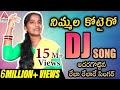 Nimmalu kotairo Ragaavonanda New DJ Song   2019 Telugu Folk DJ Songs   Telangana Folk DJ Songs