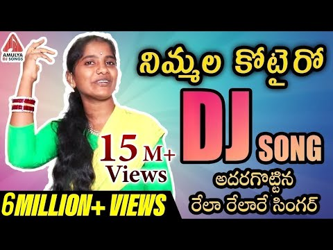 Nimmalu Kotairo Ragaavonanda New Dj Song  2019 Telugu Folk Dj Songs  Telangana Folk Dj Songs