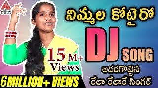 Nimmalu kotairo Ragaavonanda New DJ Song | 2019 Telugu Folk DJ Songs | Telangana Folk DJ Songs