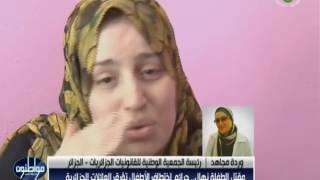 مقتل الطفلة نهال.. جرائم اختطاف الأطفال تؤرق العائلات الجزائرية