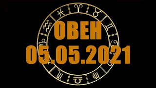Гороскоп на 05.05.2021 ОВЕН