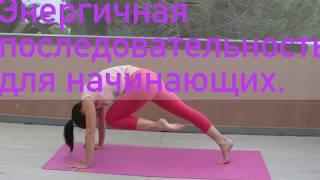 Энергичная последовательность йоги для начинающих.