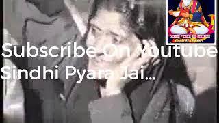 1947 Sindhi Old Song Bhag Waran