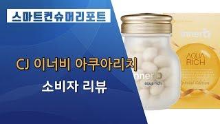 CJ 이너비 아쿠아리치 소비자반응 - 스마트컨슈머리포트
