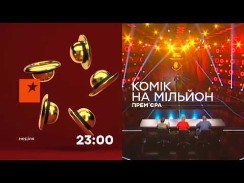 Крымско-татарские имена - Комик на миллион   ЮМОР ICTV