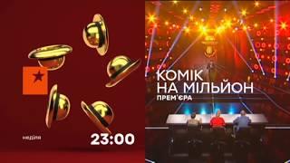 Крымско-татарские имена - Комик на миллион | ЮМОР ICTV
