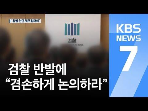 """박상기 법무부 장관, 검찰 반발에 """"겸손하게 논의하라"""" / KBS뉴스(News)"""