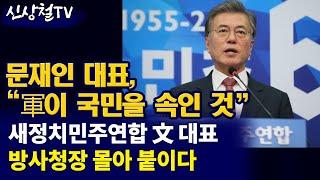 """문재인 대표, """"軍이 국민을 속인 것""""…"""