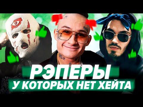 РЭПЕРЫ КОТОРЫЕ НЕ ИМЕЮТ ХЕЙТЕРОВ /  Velial Squad, Morgenshtern, ЛСП и др.