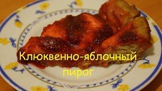 ✺Клюквенно-яблочный пирог Очень вкусный - Pro Еду✺