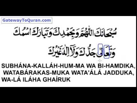 Learn Salah 02 Thana - Namaz Recorded Lessons