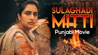 Sulaghadi Mitti   New Full Punjabi Movies 2017   Deep Mandeep   Yellow Movies