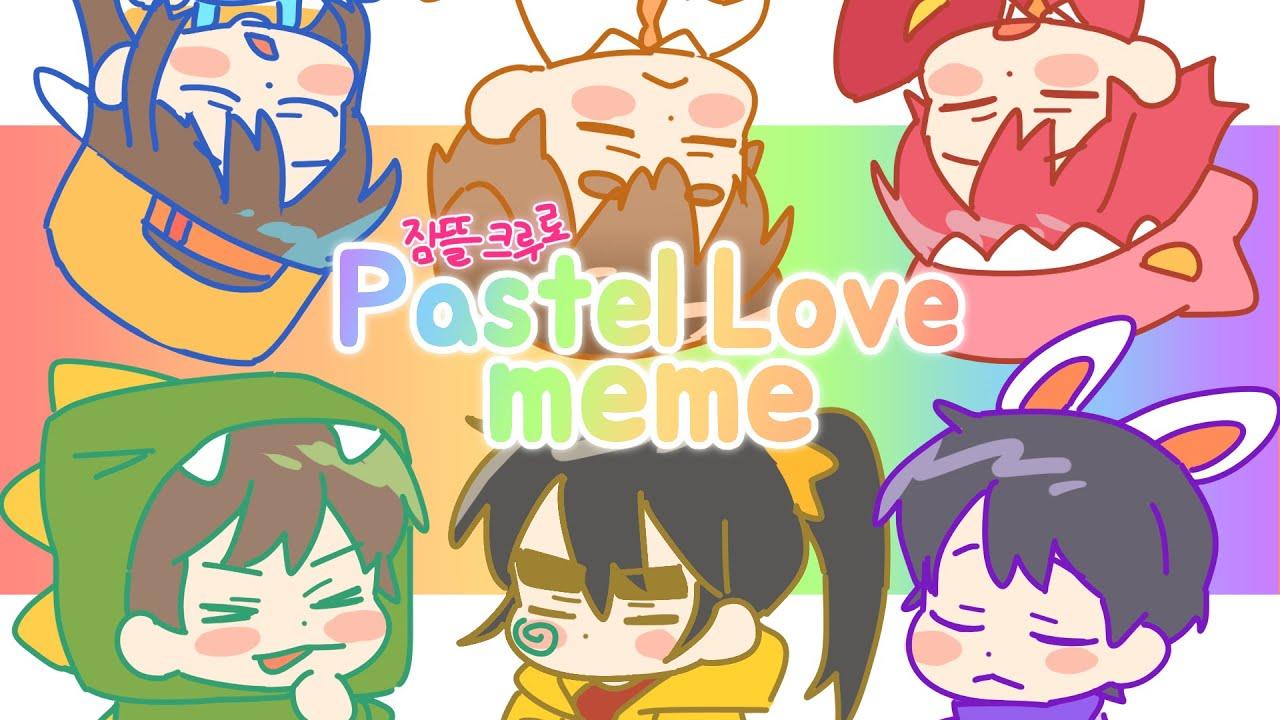 잠뜰크루로 Pastel love meme