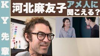 河北麻友子の英語は日本人に聞こえるかアメリカ人に聞こえるか?! 聞い...