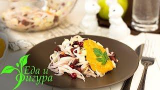 Диетический салат из квашеной капусты. Еда и Фигура.
