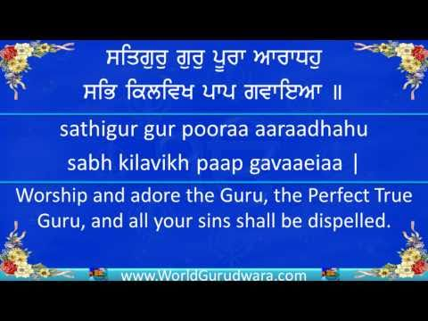ANAND KARAJ LAVAAN | The Sikh Wedding Ceremony | Read along Shabad Kirtan | Gurbani
