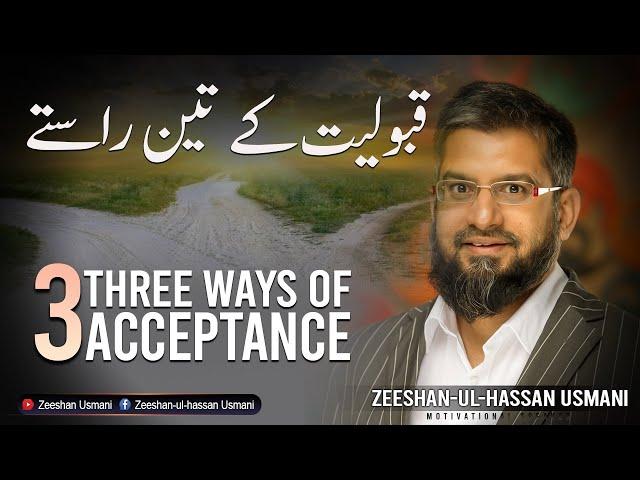 قبولیت کے تین راستے
