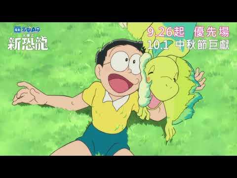 電影多啦A夢:大雄之新恐龍 (Doraemon the Movie: Nobita's New Dinosaur)電影預告