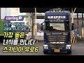 세계에서 가장 미친 12대의 트럭 - YouTube