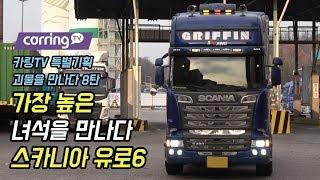 [카링TV] 높아도 너무 높다. 26세 청년이 차주라니? 스카니아 R490 트럭, 트랙터,트레일러