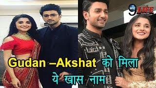 Kanika Mann और Nishant Malkani की Jodi को मिला Fans कि तरफ से ये प्यार भरा नाम... | Next9Life