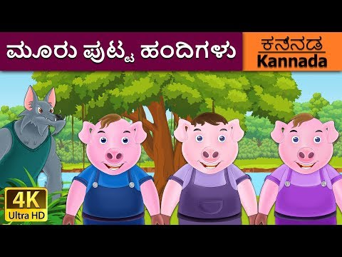 ಮೂರು ಪುಟ್ಟ ಹಂದಿಗಳು | Three Little Pigs In Kannada | Kannada Stories | Kannada Fairy Tales