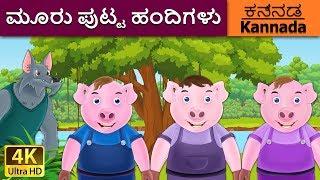 ಮೂರು ಪುಟ್ಟ ಹಂದಿಗಳು - Kannada Stories - Fairy Tales in Kannada - Kannada Fairy Tales