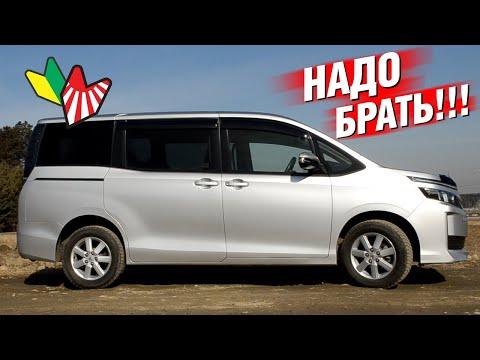 Лучше нет за такую цену - Toyota VOXY / NOAH (3 поколение)