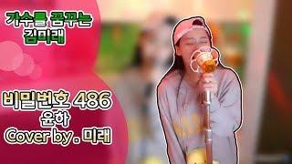 윤하 - 비밀번호 486 (Cover by. 미래) / YoonHa - password 4,8,6 (Cover By. MiRAE)