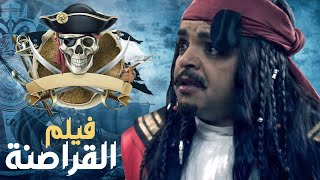 فيلم مصري محمد هنيدي