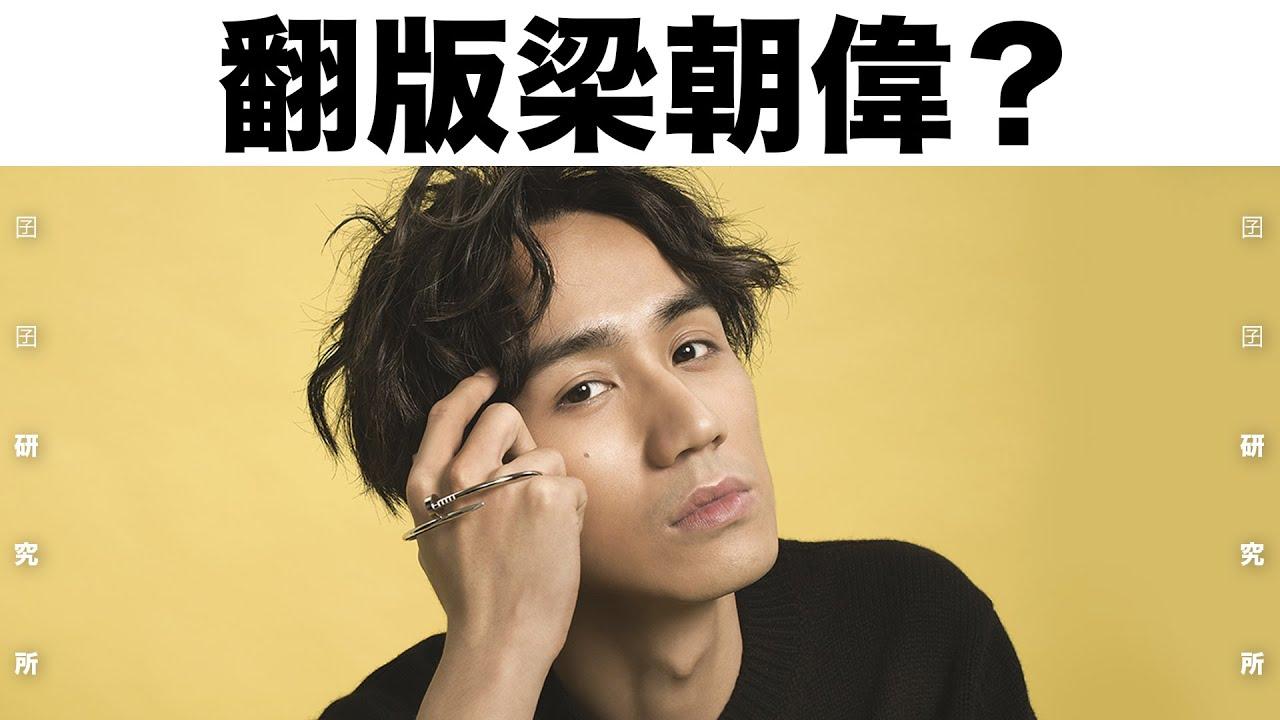 【囝囝研究所 EP37】吳肇軒|地產仔|哪一天我們會飛 | 香港演員