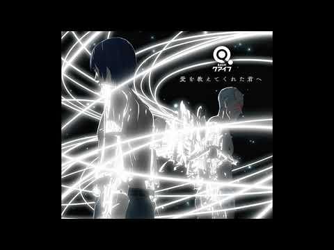 Inuyashiki Ending『FULL』~ Ai wo Oshiete Kureta Kimi e - Qaijff